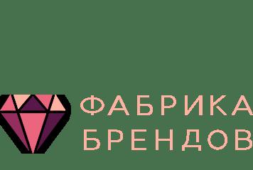 Фабрика брендов