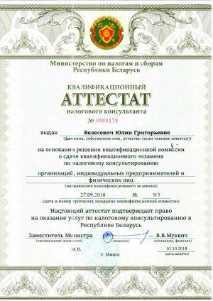 Аттестат-налогового-консультанта