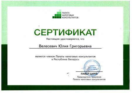 Сертификат Палаты налоговых консультантов