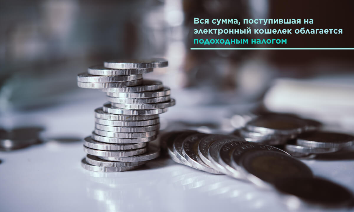 Электронные деньги в Беларуси: правила налогообложения 4