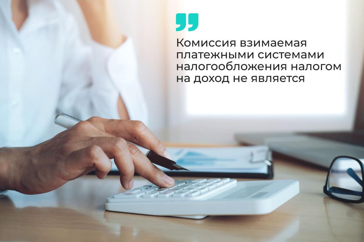 Электронные деньги - налогообложение юридических лиц и ИП 4