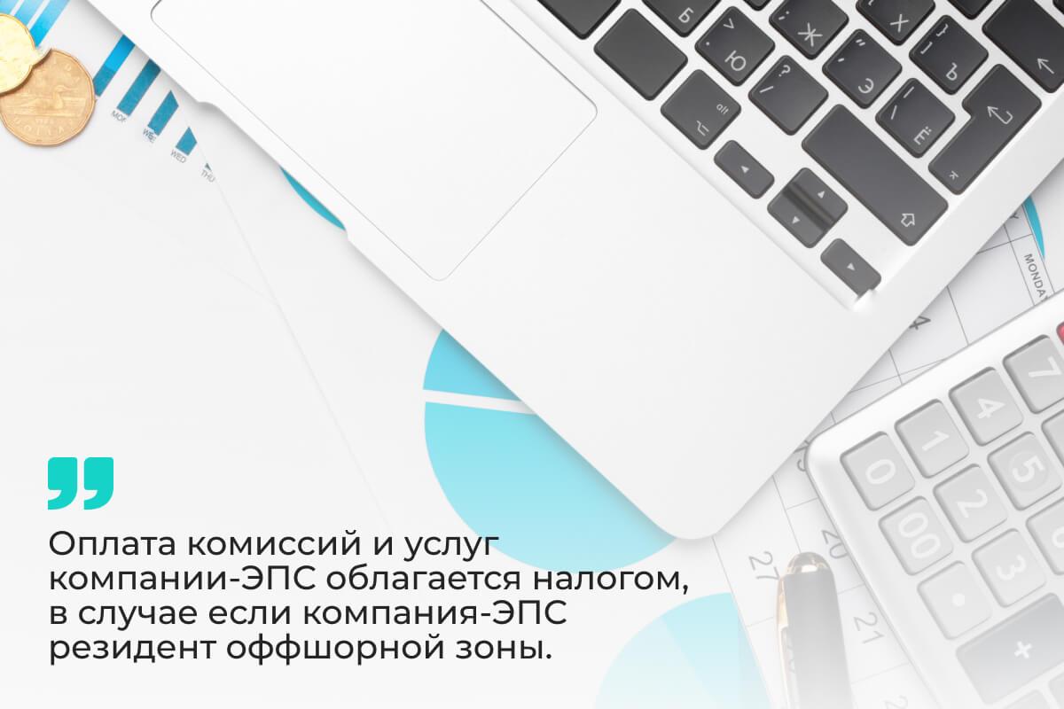 Электронные деньги - налогообложение юридических лиц и ИП 3