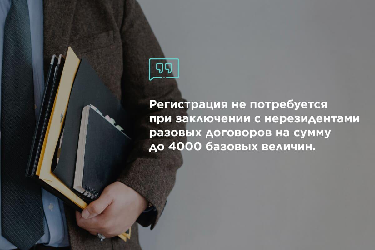 Регистрация валютных договоров с 9 июля 2021 года 2