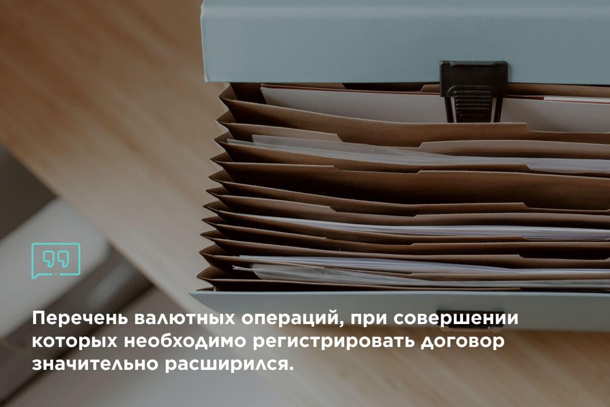 Регистрация валютных договоров с 9 июля 2021 года 3